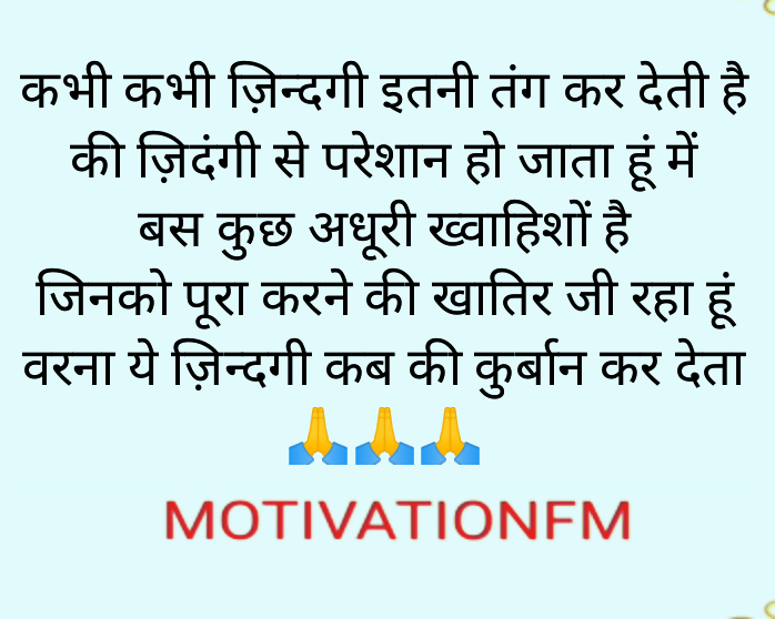 Best motivational quotes of life