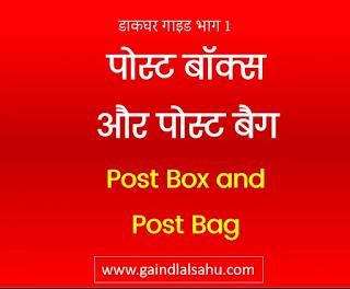 पोस्ट बॉक्स और पोस्ट बैग Post box and Post bag डाकघर गाइड भाग 1 Post Office Guide Part 1