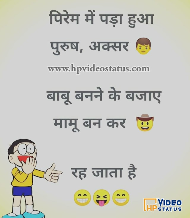 Funny Jokes In Hindi - Messages