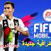 تحميل لعبة فيفا FIFA 19 باخر الانتقالات والاطقم بحجم 900MB (نسخة خرافية) | ميديا فاير - ميجا