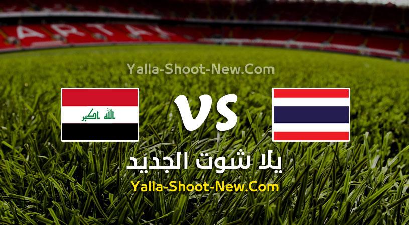 مباراة العراق وتايلاند