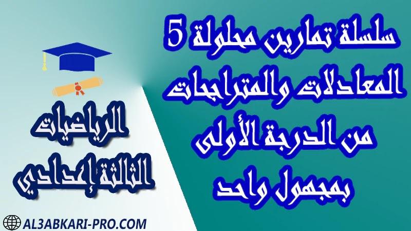 تحميل سلسلة تمارين محلولة 5 المعادلات والمتراجحات من الدرجة الأولى بمجهول واحد - مادة الرياضيات مستوى الثالثة إعدادي تحميل سلسلة تمارين محلولة 5 المعادلات والمتراجحات من الدرجة الأولى بمجهول واحد - مادة الرياضيات مستوى الثالثة إعدادي