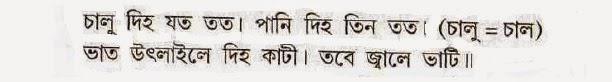 chalu diho jato tato - daka bhanita