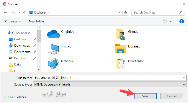 Migrate Chrome bookmarks