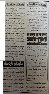 وظائف شاغرة جريدة الاهرام الجمعه 26 مارس 2021 العدد الأسبوعى 2021/03/26