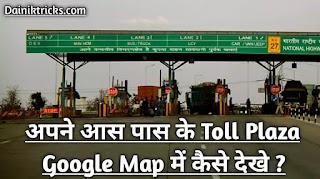 Google Map में बिना Toll Plaza का रास्ता कैसे देखे