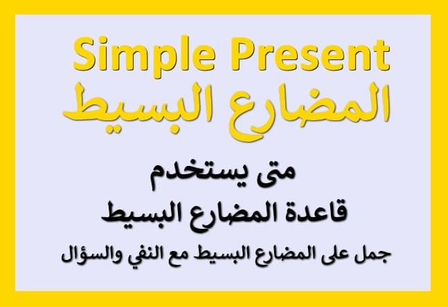 شرح Present Simple المضارع البسيط بالتفصيل