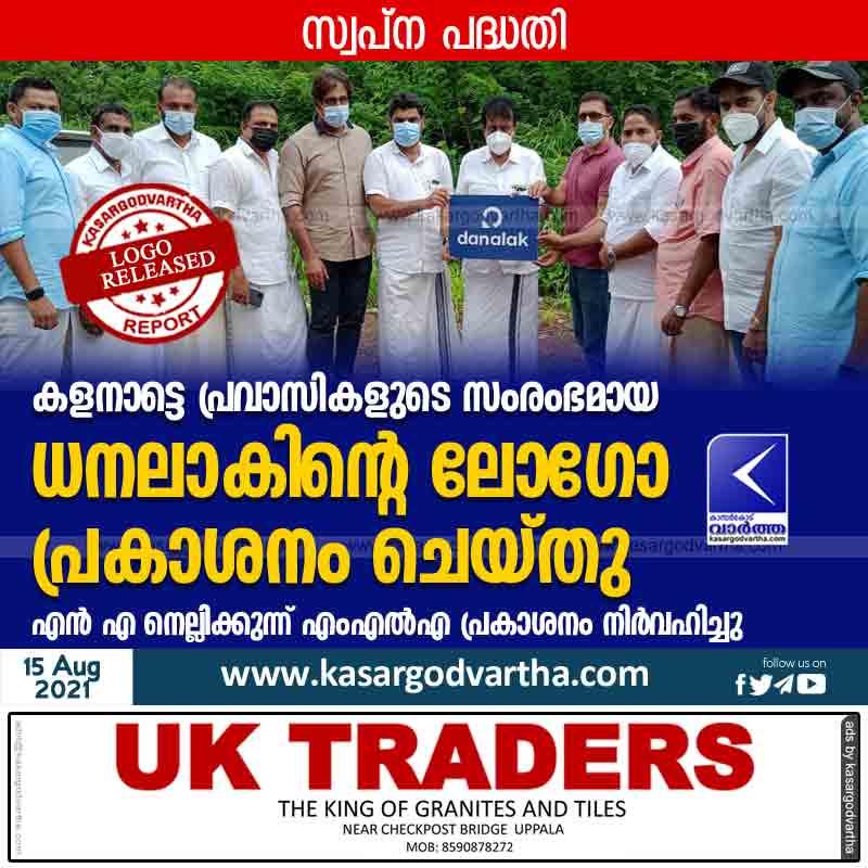 News, kasaragod, Logo, Public, Company, Logo of Dhanalak Public Limited Company released.
