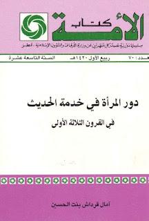 دور المرأة في خدمة الحديث في القرون الثلاثة الأولى - آمال قرداش بنت الحسين