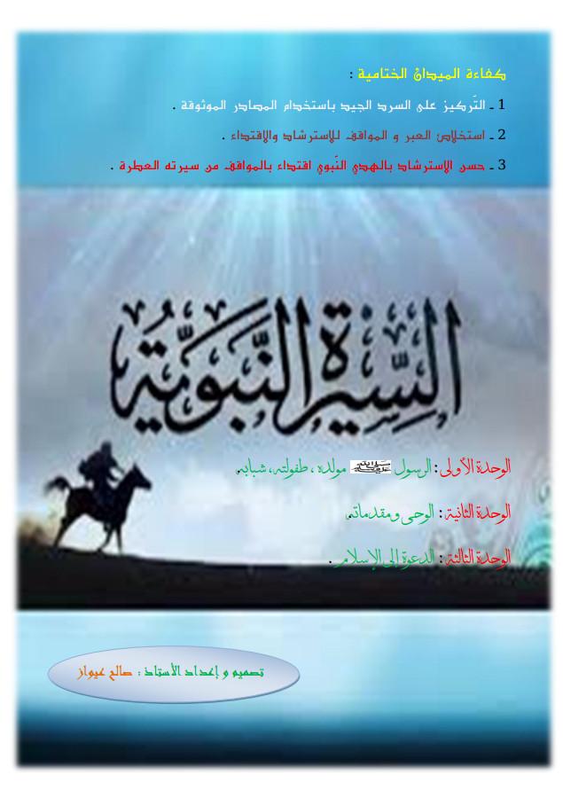 ميدان السيرة النبوية تربية اسلامية للسنة اولى متوسط جاهزة للتحميل pdf 2019-05-31_141247
