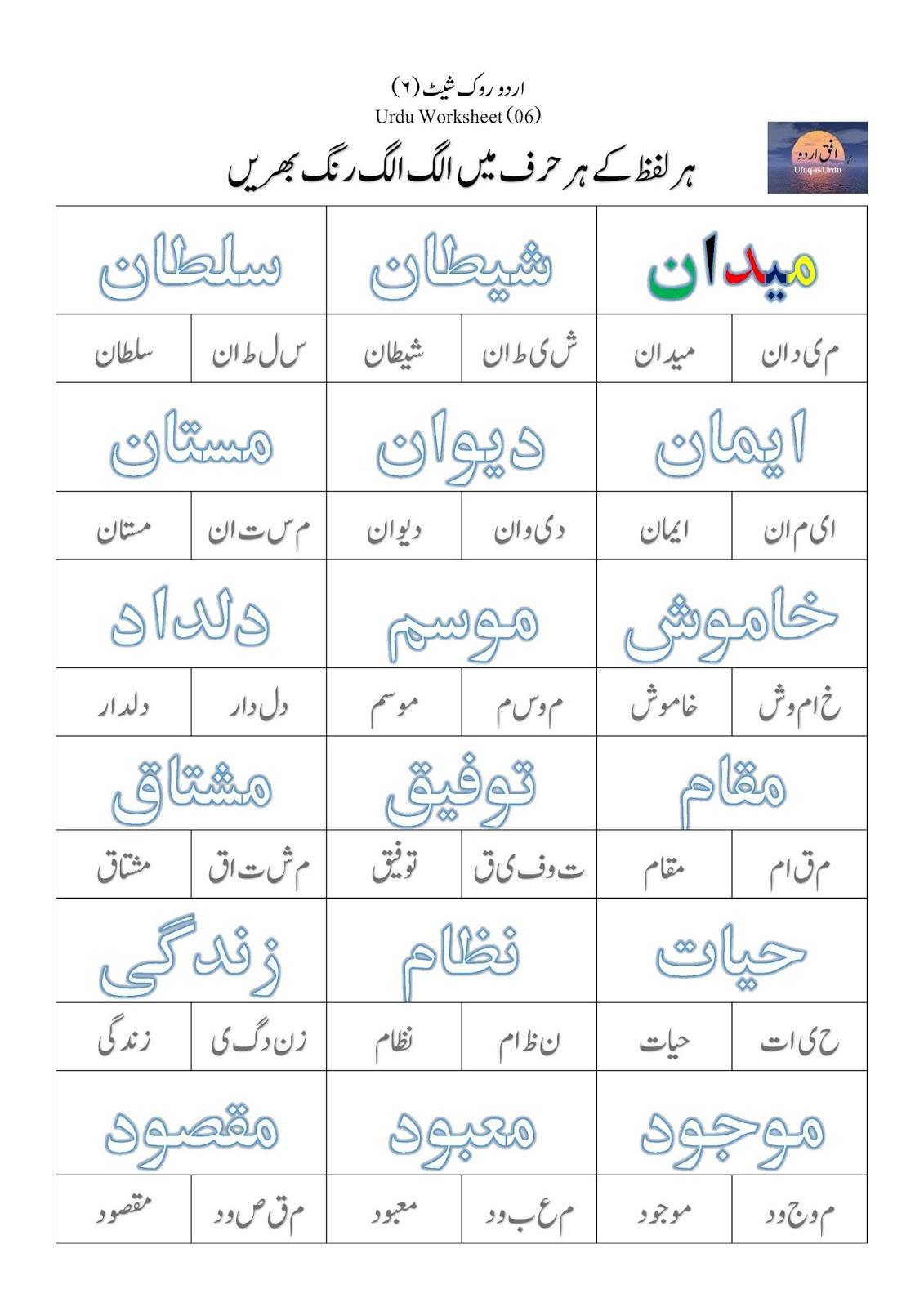 Urdu Worksheets 06