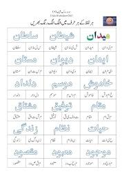 Urdu worksheets /اردو ورک شیٹ(06)