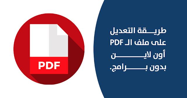 تعديل على ملفات pdf اون لاين تعديل على ملف pdf اون لاين التعديل على ملفات pdf اون لاين التعديل على ملف pdf اون لاين كيفية تعديل على ملف pdf اون لاين التعديل على ملف pdf بالعربي اون لاين كيفية التعديل على ملف pdf اون لاين التعديل على pdf