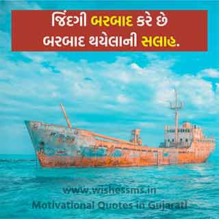 motivational quotes about life in gujarati font, beautiful gujarati font motivation quote, best gujarati font motivational quotes, best motivational quotes gujarati font, best new motivation succes quote gujarati font image, motivational quotes images hd gujarati font, good gujarati font motivational quotes, motivational quotes gujarati font instagram, motivation gujarati font status, whatsapp motivational status in gujarati font, gujarati font status motivation, life motivation status gujarati font