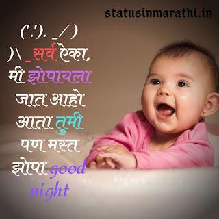 Funny Marathi Good Night Images