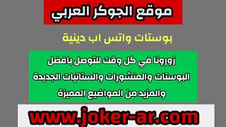 بوستات واتس اب دينية 2021 - الجوكر العربي