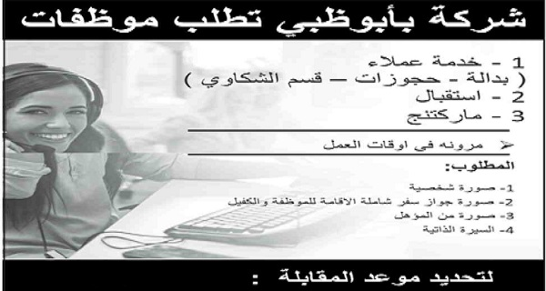 وظائف خدمة عملاء وحجوزات واستقبال وماركتنج في الامارات