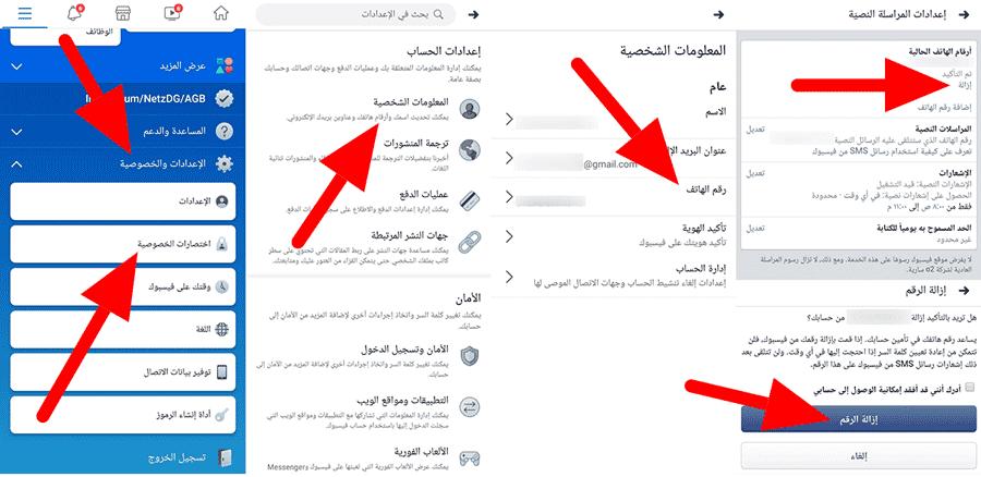 كيفية إزالة رقم الهاتف من الفيس بوك من تطبيق الهاتف