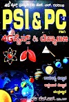 4G Science and technology PSI Book Download