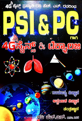 4G Science and technology PSI  Book Download Pdf