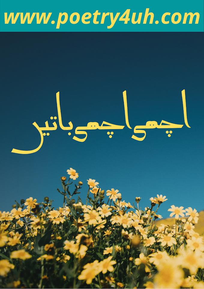 Top 20 Good Saying Quotes  20 Achi Achi Baatain in Urdu