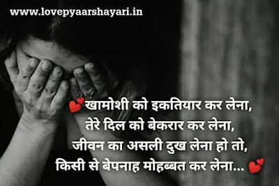 Break up shayari in hindi
