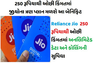 Reliance Jio: Unlimited data and calling facility for less than Rs 250