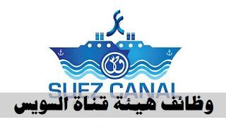 اعلان الهيئة العامة للمنطقة الاقتصادية عن وظائف قناة السويس 2021