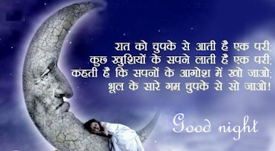 Good night status in hindi for facebook