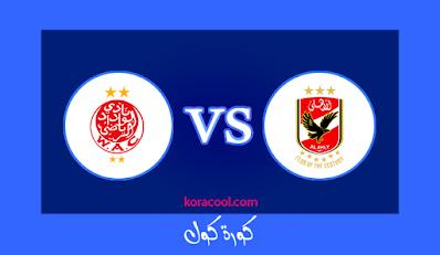 موعد مباراة الاهلى والوداد المغربى 2020