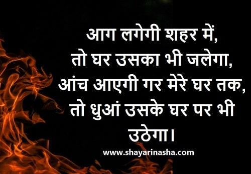 Attitude Quotes in Hindi