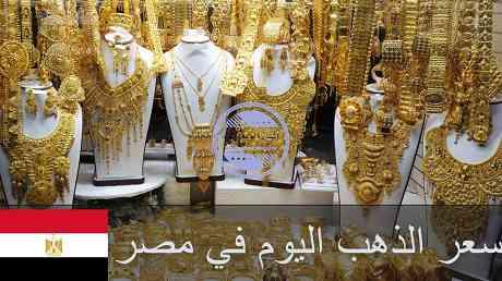 أسعار الذهب سعر الذهب اليوم,سعر الذهب اليوم,سعر جرام الذهب اليوم في مصر,