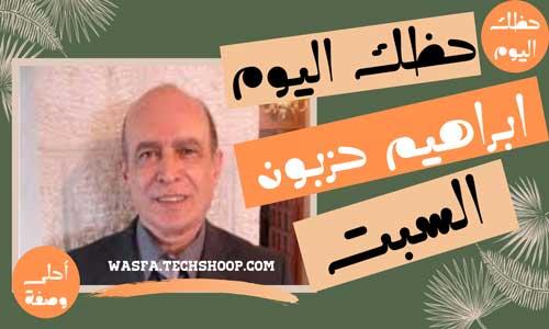 برجك اليوم السبت 14 / 8 / 2021 مع ابراهيم حزبون