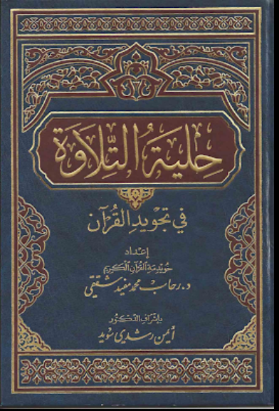كتاب حلية التلاوة للدكتورة رحاب