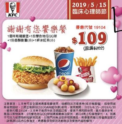 【肯德基】優惠代號/折價券/優惠券/coupon 6/3更新