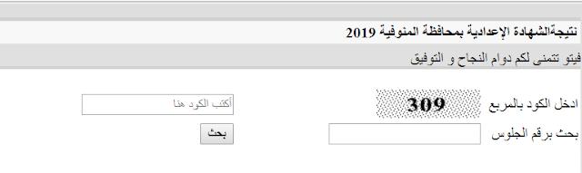 نتيجة امتحانات الشهادة الاعدادية اخر العام الفصل الدراسى الثانى 2019
