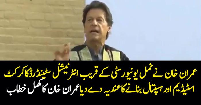 Imran Khan Namal Colllege Convocation Speech - 12th November 2017