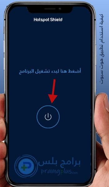 استخدام تطبيق هوت سبوت Hotspot