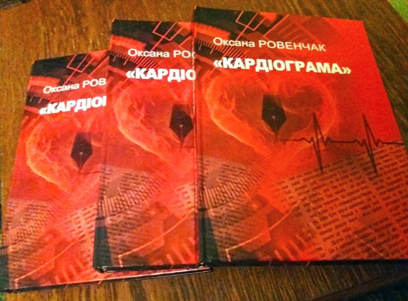 Книжка вийшла у 2018 році в Івано-Франківську («Місто НВ», 296 с.).