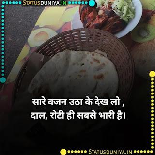 Dal Roti Shayari, सारे वजन उठा के देख लो ,  दाल, रोटी ही सबसे भारी है।