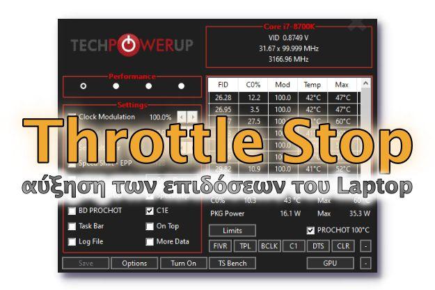 ThrottleStop - Ένα ισχυρό πρόγραμμα για να βελτιώσουμε τη θερμοκρασία του laptop