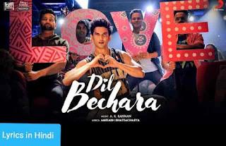 दिल बेचारा Dil Bechara Lyrics in Hindi | A R Rahman