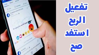طريقة تفعيل الربح من فيديوهات الفيسبوك [ أهم الشروط ]