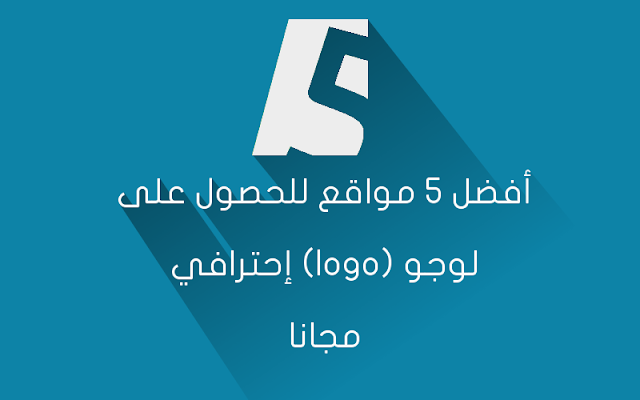 أفضل 5 مواقع للحصول على لوجو (logo) إحترافي مجانا