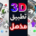 تطبيق اندرويد مميز جدا لصناعة خلفيات 3D متحركة بصور GIF