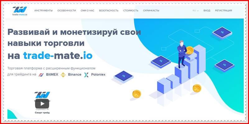 [Мошеннический сайт] trade-mate.io – Отзывы, развод? Компания Trade Mate мошенники!