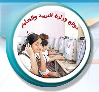 تحميل كتب الوزارة والمناهج الدراسية مجانا
