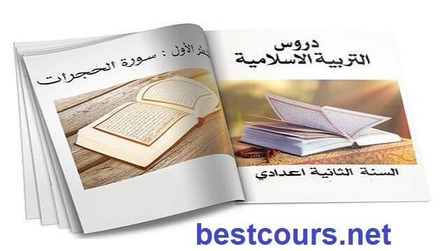 دروس التربية الاسلامية للسنة الثانية اعدادي