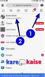 facebook profile lock karna sikhe