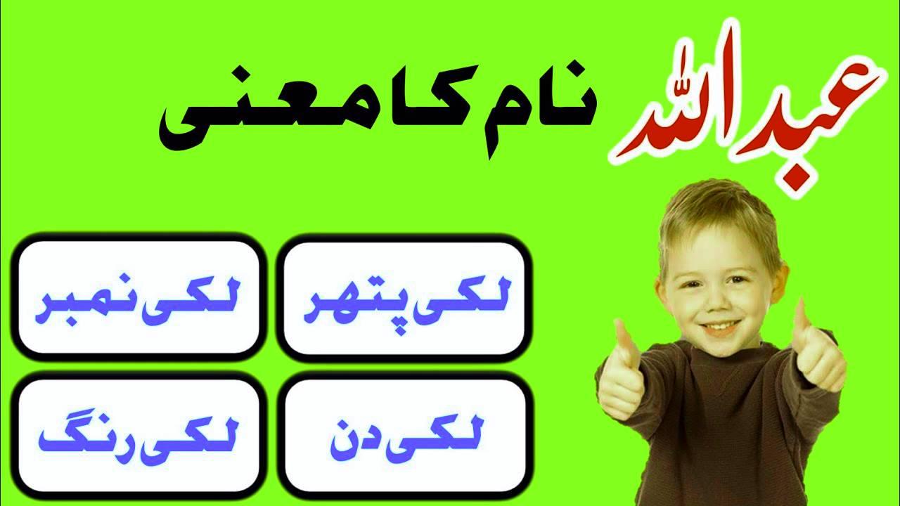 abdullah name meaning in urdu